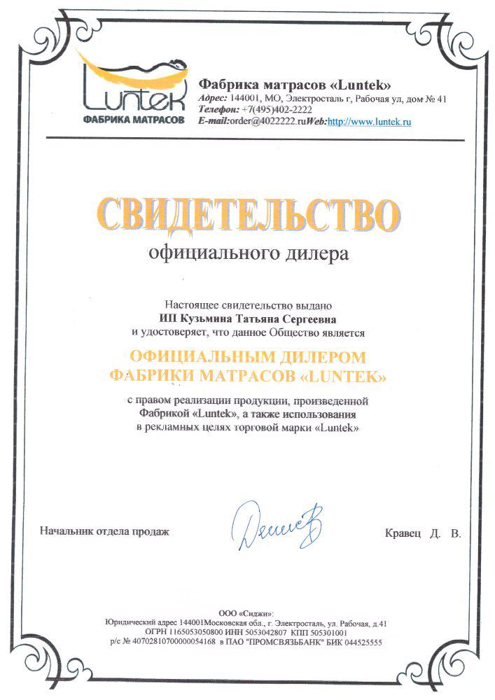 Официальный дилер компании Luntek