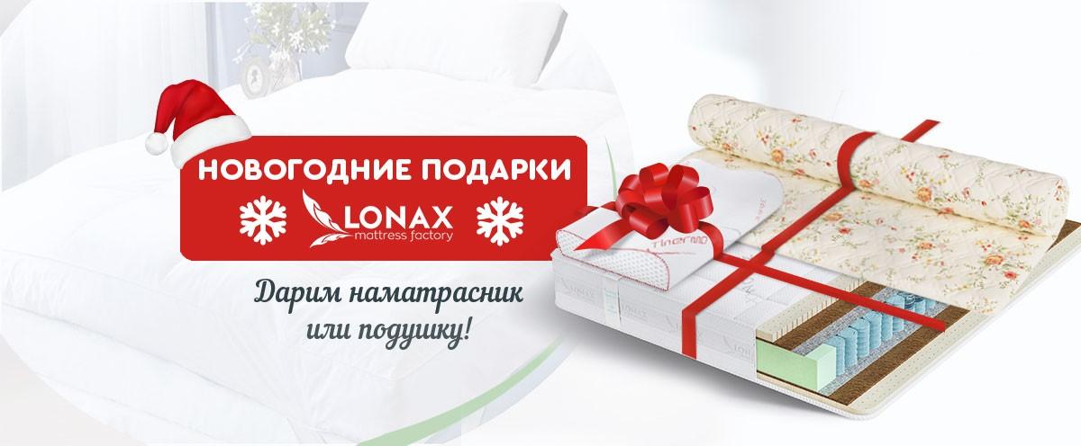 Подарки к заказу от Лонакс